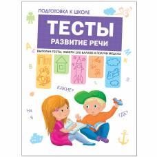Книга Тесты Развитие речи (Подготовка к школе) Мозаика-синтез 9785431512070