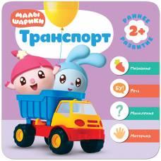 Книга Транспорт Курс раннего развития Малышарики Третий год Мозаика-синтез 9785431512810