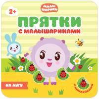 Книга для малышей Прятки с Малышариками На лугу Мозаика-синтез 9785431509919