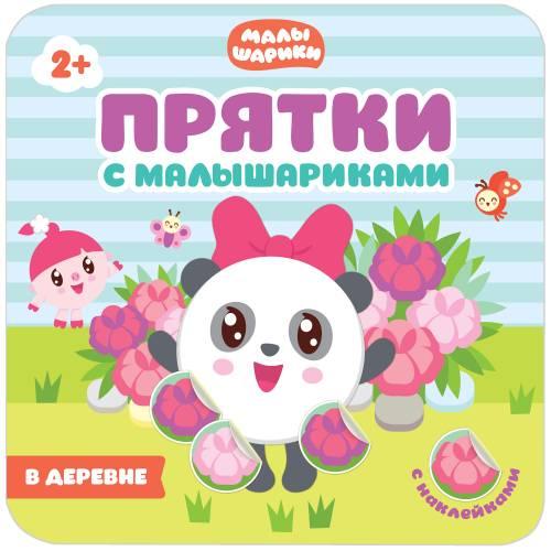 Книга для малышей Прятки с Малышариками В деревне Мозаика-синтез 9785431509889