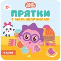 Книга для малышей Прятки с Малышариками В доме Мозаика-синтез 9785431509902