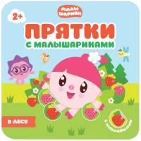Книга для малышей Прятки с Малышариками В лесу Мозаика-синтез 9785431509896