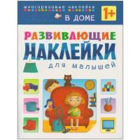 Книга для малышей Развивающие наклейки В доме Мозаика-Синтез 9785431506987