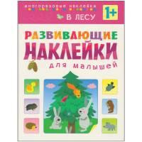 Книга для малышей Развивающие наклейки В лесу Мозаика-Синтез 9785431504167