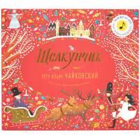 Музыкальная книга Великие композиторы-детям Щелкунчик Мозаика - синтез 9785431511554