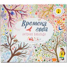 Музыкальная книга Великие композиторы-детям Времена года Мозаика-синтез 9785431511547