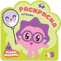 Раскраска для малышей Малышарики Игрушки Мозаика-синтез 9785431512544