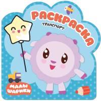 Раскраска для малышей Малышарики Транспорт Мозаика-синтез 9785431512582