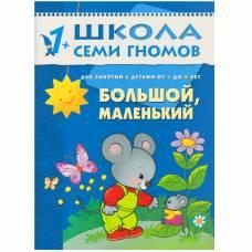 Книга Школа семи гномов 1-2 лет Большой, маленький Мозаика-синтез 9785867751760