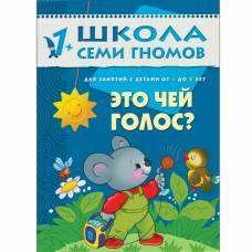Книга Школа семи гномов 1-2 лет Это чей голос? Мозаика-синтез 9785867751708