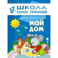 Книга Школа семи гномов 1-2 лет Мой дом Мозаика-синтез 9785867751975