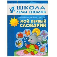 Книга Школа семи гномов 1-2 лет Мой первый словарик Мозаика-синтез 9785867752392