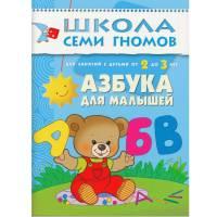 Книга Школа семи гномов 2-3 года Азбука для малышей Мозаика-синтез 9785867752330
