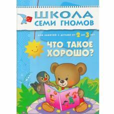 Книга Школа семи гномов 2-3 года Что такое хорошо Мозаика-синтез 9785867752408