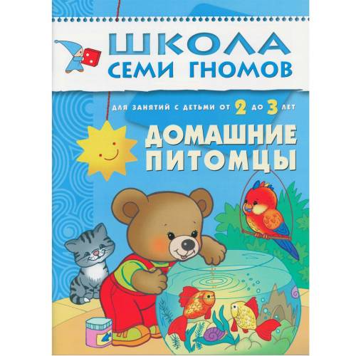 Книга Школа семи гномов 2-3 года Домашние питомцы Мозаика-синтез 9785867752194