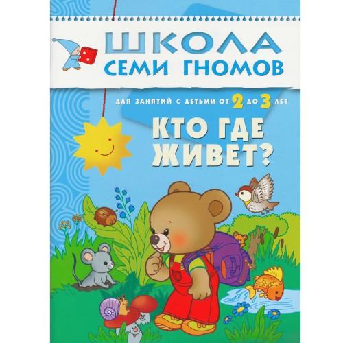 Книга Школа семи гномов 2-3 года Кто где живет Мозаика-синтез 9785867752262