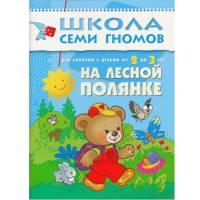 Книга Школа семи гномов 2-3 года На лесной полянке Мозаика-синтез 9785867752057