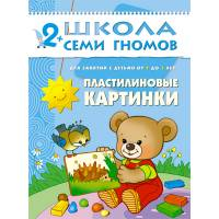 Книга Школа семи гномов 2-3 года Пластилиновые картинки Мозаика-синтез 9785867751845
