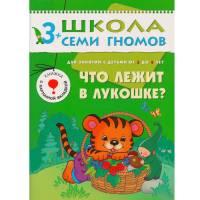 Книга Школа семи гномов 3-4 года Что лежит в лукошке Мозаика-синтез 9785867752484