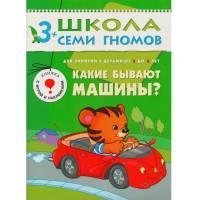 Книга Школа семи гномов 3-4 года Какие бывают машины Мозаика-синтез 9785867752064
