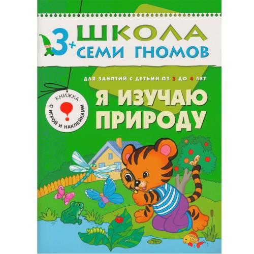Книга Школа семи гномов 3-4 года Я изучаю природу Мозаика-синтез 9785867752415