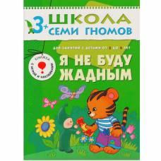 Книга Школа семи гномов 3-4 года Я не буду жадным Мозаика-синтез 9785867752200