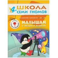 Книга Школа семи гномов. 4-5 лет Малышам о звёздах и планетах Мозаика-синтез 9785867752491