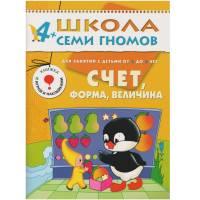 Книга Школа семи гномов. 4-5 лет Счет, форма, величина Мозаика-синтез 9785867751722