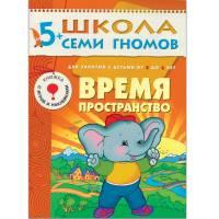Книга Школа семи гномов 5-6 лет  Время, пространство Мозаика-синтез 9785867751944