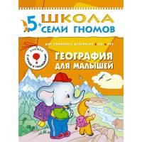 Книга Школа семи гномов 5-6 лет География для малышей Мозаика-синтез 9785867752507