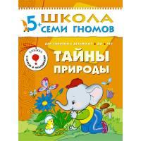 Книга Школа семи гномов 5-6 лет Тайны природы Мозаика-синтез 9785867752439
