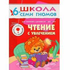 Книга Школа семи гномов 6-7 лет Чтение с увлечением Мозаика-синтез 9785867752378