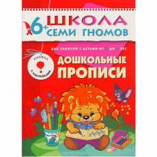 Книга Школа семи гномов 6-7 лет Дошкольные прописи Мозаика-синтез 9785867751883