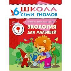 Книга Школа семи гномов 6-7 лет Экология для малышей Мозаика-синтез 9785867752446