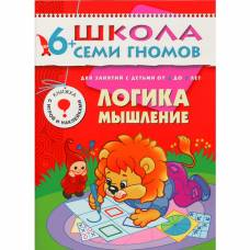Книга Школа семи гномов 6-7 лет Логика, мышление Мозаика-синтез 9785867751814