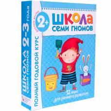 Книга Школа семи гномов Полный годовой курс Для занятий с детьми от 2 до 3 лет (комплект из 12 книг)Мозаика-синтез