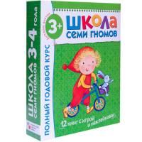 Книга Школа семи гномов Полный годовой курс Для занятий с детьми от 3 до 4 лет (комплект из 12 книг)Мозаика-синтез