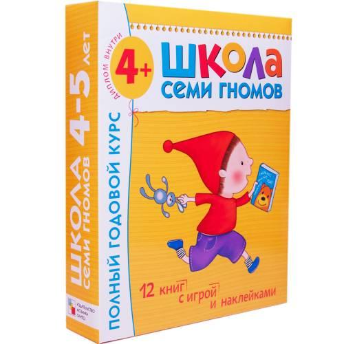 Книга Школа семи гномов Полный годовой курс Для занятий с детьми от 4 до 5 лет (комплект из 12 книг)Мозаика-синтез