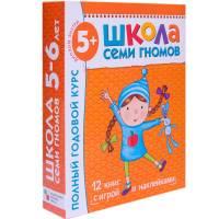 Книга Школа семи гномов Полный годовой курс Для занятий с детьми от 5 до 6 лет (комплект из 12 книг) Мозаика-синтез