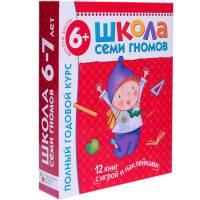 Книга Школа семи гномов Полный годовой курс Для занятий с детьми от 6 до 7 лет (комплект из 12 книг) Мозаика-синтез
