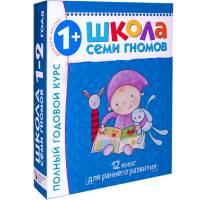Книга Школа семи гномов Полный годовой курс занятий с детьми 1-2 лет (12 книг в подарочной упаковке) Мозаика-синтез