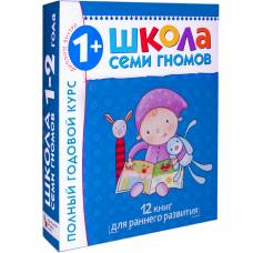 Книга Школа семи гномов Полный годовой курс занятий с детьми 1-2 лет (12 книг в подарочной упаковке)