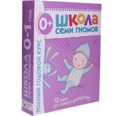 Книга Школа семи гномов Полный годовой курс занятий с детьми до 1 года  (12 книг в подарочной упаковке) Мозаика-синтез