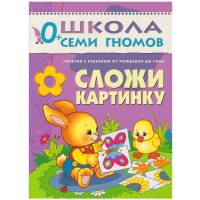 Книга Школа семи гномов. 0-1 год Сложи картинку  Мозаика-синтез 9785867752316