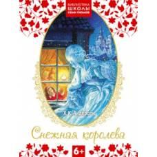 Книга Снежная королева Библиотека ШСГ  Мозаика-синтез 978-5-43150-083-1