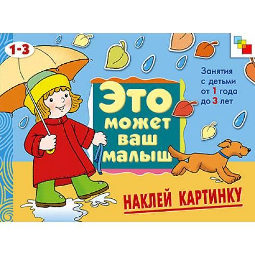 Набор для творчества Это может ваш малыш Наклей картинку Мозаика-синтез 978-5-86775-398-6