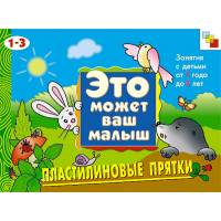 Набор для творчества Это может ваш малыш Пластилиновые прятки Мозаика-синтез 978-5-86775-618-5