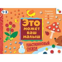 Набор для творчества Это может ваш малыш Пластилиновый снежок Мозаика-синтез 978-5-86775-349-8