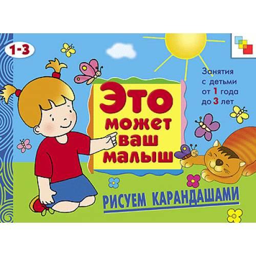 Набор для творчества Это может ваш малыш Рисуем карандашами Мозаика-синтез 978-5-86775-485-3