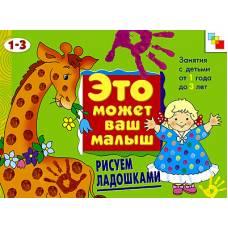 Набор для творчества Это может ваш малыш Рисуем ладошками Мозаика-синтез 978-5-86775-310-8